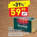 Дикси Акции - Чай Гринфилд 25 пакетиков