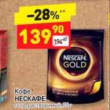 Дикси Акции - Кофе Нескафе Голд