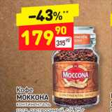 Дикси Акции - Кофе Моккона