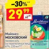 """Дикси Акции - Майонез """"Московский Провансаль"""" 67%"""
