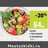 Виктория Акции - Салат с булгуром и овощами