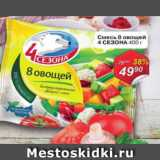 Авоська Акции - Смесь 8 овощей 4 СЕЗОНА
