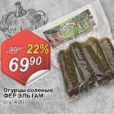 Магазин:Авоська,Скидка:Огурцы соленые ФЕР ЭЛЬ ГАМ