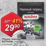 Магазин:Авоська,Скидка:Перец черный КОТАНИ