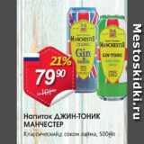 Скидка: Напиток ДЖИН-ТОНИК МАНЧЕСТЕР