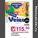 Скидка: Полотенца бумажные VEIRO Classic