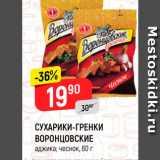 Магазин:Верный,Скидка:СУХАРИКИ-ГРЕНКИ ВОРОНЦОВСКИЕ аджика чеснок, 60 г