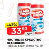 """Магазин:Верный,Скидка:ЧИСТЯЩЕЕ СРЕДСТВО ПЕМОЛЮКС морской бриз""""; лимон, 450 мл"""