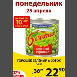 Акция - Горошек зеленый 6 соток