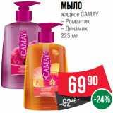 Скидка: Мыло жидкое CAMAY – Романтик – Динамик