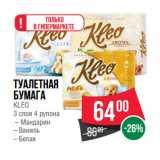 Магазин:Spar,Скидка:Туалетная бумага КLEO 3 слоя 4 рулона