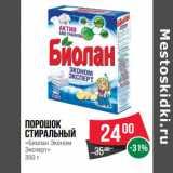 Магазин:Spar,Скидка:Порошок стиральный «Биолан Эконом Эксперт»