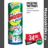 Магазин:Spar,Скидка:Средство чистящее «Биолан» Горная свежесть