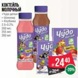 Магазин:Spar,Скидка:Коктейль молочный «Чудо детки» – Шоколад – Клубника 2.5–3.2% 200 мл; 255 мл; 260 мл