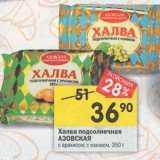 Халва подсолнечная Азовская , Вес: 350 г