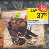 Скидка: Кекс Маффин с шоколадом
