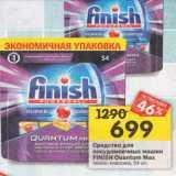 Средство для посудомоечных машин Finish Quantum Max , Количество: 54 шт