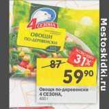Овощи по-деревенски 4 Сезона, Вес: 400 г