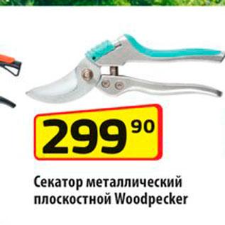 Акция - Секатор металлический плоскостной Woodpecker