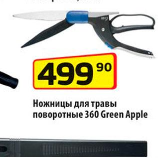 Акция - Ножницы для травы поворотные 360 Green Apple