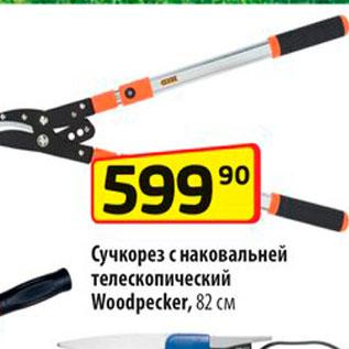 Акция - Сучкорез с наковальней телескопический Woodpecker 82 см