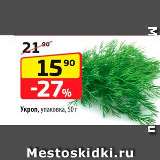 Акция - Укроп