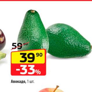 Акция - Авокадо
