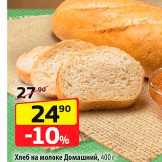 Акция - Хлеб на молоке Домашний