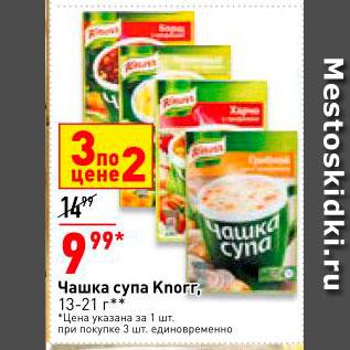 Акция - Чашка супа Knoor