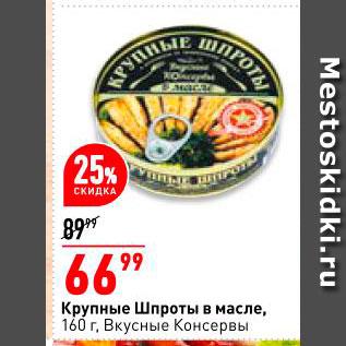 Акция - Крупные Шпроты в масле  Вкусные Консервы