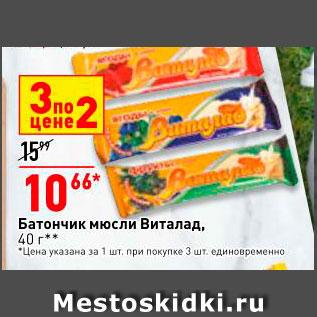 Акция - Батончик мюсли Виталад