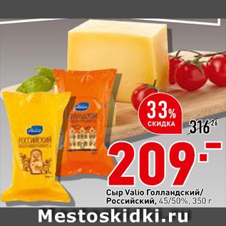 Акция - Сыр Голландский/Российский