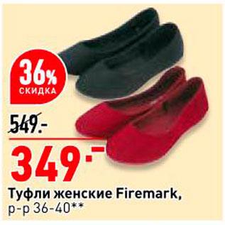 Акция - Туфли женские Firemark р-р 36-40