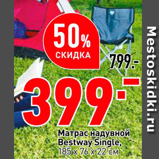 Акция - Матрас надувной Bestway Single  185*76*22см
