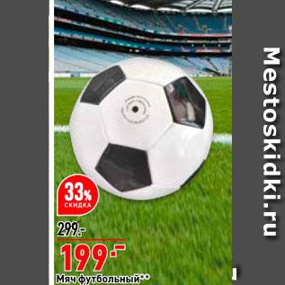 Акция - Мяч футболный