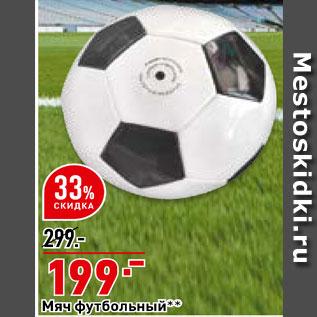 Акция - Мяч футбольный