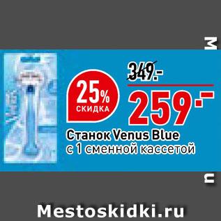 Акция - Станок Venus Blue