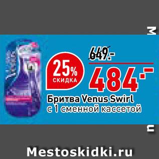 Акция - Бритва Venus Swirl
