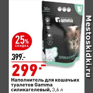 Акция - Наполнитель для кошачьих туалетов Gamma