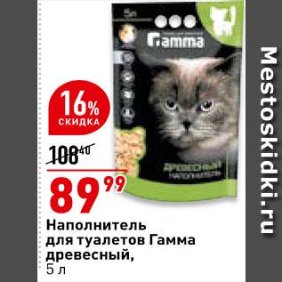 Акция - Наполнитель для кошачьих туалетов Gamma древесный