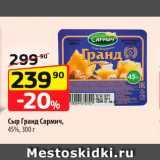 Скидка: Сыр Гранд Сармич 45%