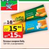 Скидка: Печенье сахарное Daily