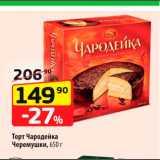 Торт Чародейка  Черемушки, Вес: 650 г