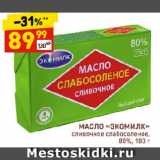 Скидка: МАСЛО «ЭКОМИЛК» сливочное слабосоленое, 80%
