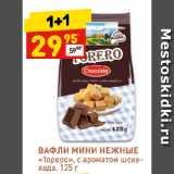 Скидка: ВАФЛИ МИНИ НЕЖНЫЕ «Тореро», с ароматом шоколада