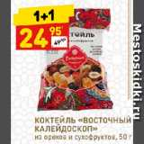 Магазин:Дикси,Скидка:КОКТЕЙЛЬ «ВОСТОЧНЫЙ КАЛЕЙДОСКОП» из орехов и сухофруктов