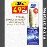 Магазин:Дикси,Скидка:СЕЛЬДЬ ТИХООКЕАНСКАЯ «Балтийский берег»