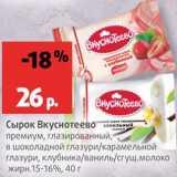 Магазин:Виктория,Скидка:Сырок Вкуснотеево