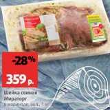 Магазин:Виктория,Скидка:Шейка свиная Мираторг