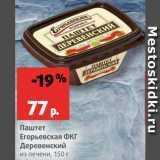 Магазин:Виктория,Скидка:Паштет Деревенский